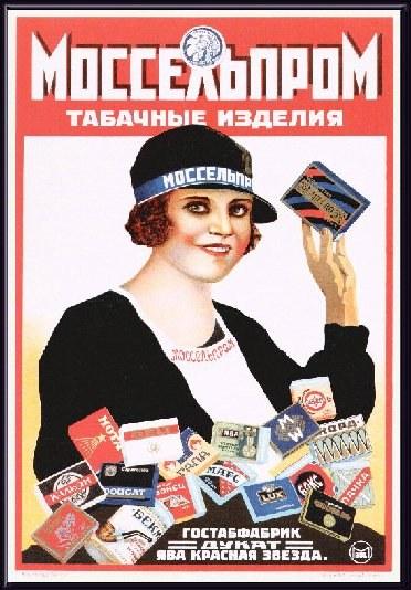 Табачные изделия от Моссельпрома